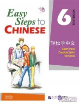 Easy Steps to Chinese 6: Textbook (with 1CD)