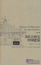 Chinese Architecture: Art and Artifacts