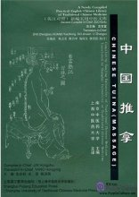 A Newly Compiled Practical English-Chinese Library of Traditional Chinese Medicine: Chinese Tuina (Message) (English-Chinese)
