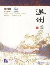Happy China-Learning Chinese-Wenzhou (With DVD)