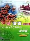 Vivir el Chino: Estudiar en China (with 1 CD)