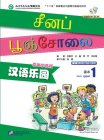 Chinese Paradise (2nd Edition) (Tamil Edition) Textbook1