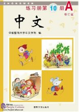 Zhong Wen / Chinese Workbook Vol 10A (PDF) (Revised Edition)