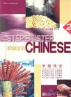 Step by Step Chinese - Intermediate Intensive Chinese II