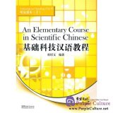 An Elementary Course in Scientific Chinese: Listening Book 2