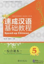 Speed-up Chinese An Integrated Textbook 5 (With 1mp3)