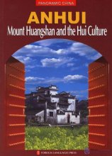 Panoramic China -- Anhui: Mount Huangshan and the Hui Culture