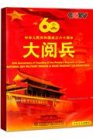 China National Day 60th Anniversary (3 DVD, including Military Parade and Evening Gala)