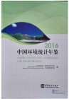 China Environment Statistical Yearbook 2016