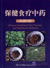 Chinese Traditional Diet Therapy and Healthcare Medicine