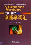 Chinese-English & English-Chinese Diagnostic Vocabulary