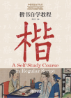 CHINESE CALLIGRAPHY TEACH-YOURSELF SERIES: A Self-Study Course in Regular Script