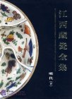 The Complete Collection of Porcelain of Jiangxi Province: Ming Dynasty Vol II