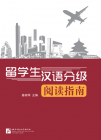 Graded Chinese reading guide for international students