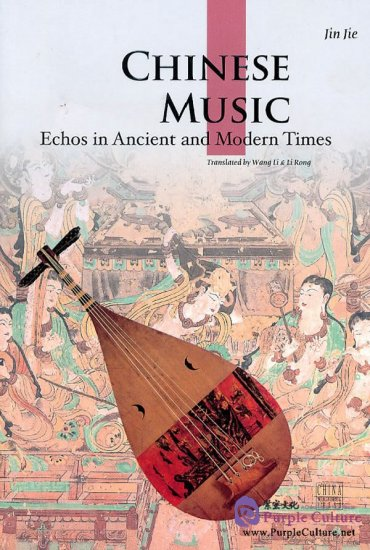 Chinese Music: Echos in Ancient and Modern Times - Click Image to Close