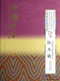 English Translation Series of a Hundred Peking Opera Classics: Picking up the Jade Bracelet