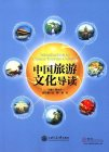 Introduction to chinese tourism cultures