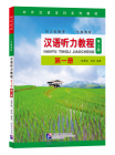 Chinese Listening Course (3rd Edition) Book 1