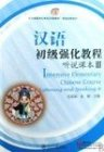 Intensive Elementary Chinese Course Listening and Speaking III (With CD)