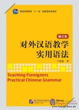 Teaching Foreigners Practical Chinese Grammer