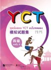 YCT Simulation Tests (Thai Edition) Level 4