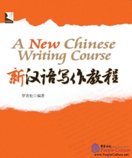 A New Chinese Writing Course - Click Image to Close