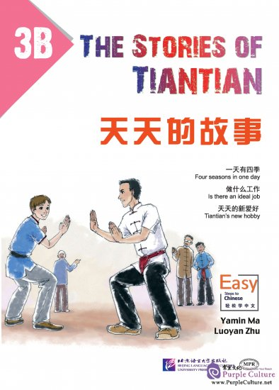 The Stories of Tiantian 3B - Click Image to Close
