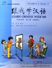 LEARN CHINESE WITH ME: Student's Book 2 (English Edition) (with 2CDs)