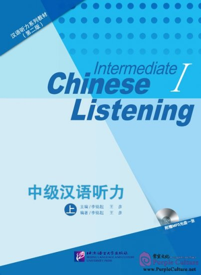 Intermediate Chinese Listening (2nd Edition) I (with Listening Scripts and Reference Answers, MP3) - Click Image to Close