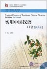 Practical Chinese of Traditional Chinese Medicine: Speaking Advanced