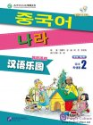 Chinese Paradise (2nd Edition) (Korean Edition)