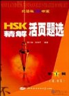 Loose-leaf Selection of HSK Tests with Accurate Explanations (Elementary and Intermediate) vol.1