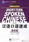 Short-Term Spoken Chinese: Pre-Intermediate (2nd Edition)