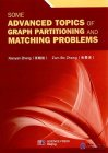 Some Advanced Topics of Graph Partitioning and Matching Problems