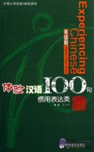 Experiencing Chinese 100 Sentences: Popular Chinese Idioms (Common Expressions) (English edition) (with CD)