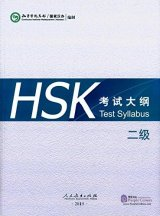 HSK Test Syllabus (2015) Level 2