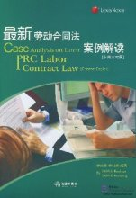 Case Analysis on latest PRC Labor Contract Law