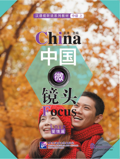 China Focus: Chinese Audiovisual-Speaking Course Intermediate Level (I) Love - Click Image to Close