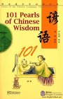 Gems of the Chinese Language Through the Ages