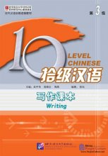 Ten Level Chinese (Level 3): Writing Textbook
