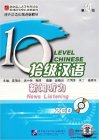 Ten Level Chinese (Level 10): News Listening - 2CD