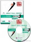 CD-ROM: Great Wall Chinese-Essentials in Communication Textbook (3)
