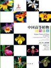 Higher Plants of China in Colour Vol IX Angiosperms Taccaceae-Orchidaceae
