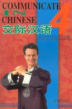 Communicate in Chinese 4 (1 Book and 3 DVDs)