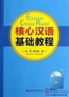 Essential Chinese Reader (with MP3)