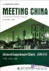 Meeting China: Advanced Comprehensive Chinese (with 1 MP3)