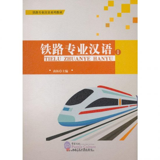 Chinese for special purposes: Railway Chinese 1 - Click Image to Close