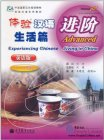 Experiencing Chinese: Living in China Advanced (60-80 Hours) English Version with 1 MP3