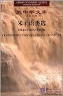 Library of Chinese Classics: Selections From Classified Conversations of Zhu Xi