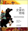 Classic Junior Tour - Records of the Grand Historian: The Pinnacle of Chinese Historiography